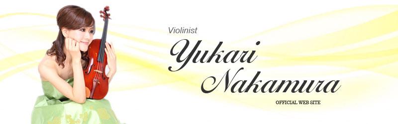 中村 ゆか里 Yukari Nakamura オフィシャルウェブサイト